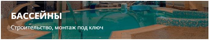 бассейн под ключ