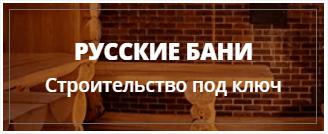 русские бани под ключ